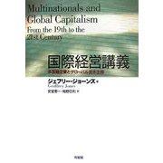 国際経営講義―多国籍企業とグローバル資本主義 [単行本]