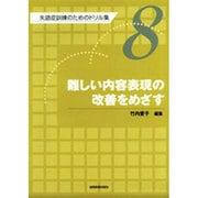 失語症訓練のためのドリル集 8 [全集叢書]