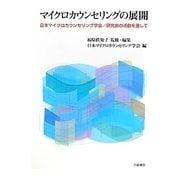 マイクロカウンセリングの展開―日本マイクロカウンセリング学会/研究会の活動を通して [単行本]