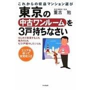 東京の中古ワンルームを3戸持ちなさい―はじめて投資する人も、地方の人も、もう1戸増やしたい人も [単行本]