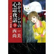 あかりとシロの心霊夜話 9(LGAコミックス) [コミック]