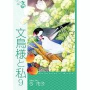 文鳥様と私 9(LGAコミックス) [コミック]