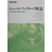 ヒューマンファクターズ概論―人間と機械の調和を目指して [単行本]