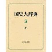 国史大辞典 第3巻 か [事典辞典]