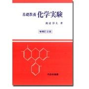 基礎教養化学実験 [単行本]