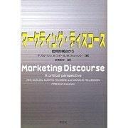 マーケティング・ディスコース―批判的視点から [単行本]