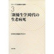「新優生学」時代の生老病死(シリーズ「社会臨床の視界」〈3〉) [全集叢書]
