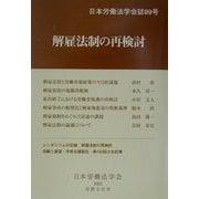 解雇法制の再検討(日本労働法学会誌〈99号〉) [単行本]