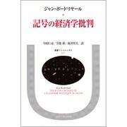記号の経済学批判(叢書・ウニベルシタス) [全集叢書]