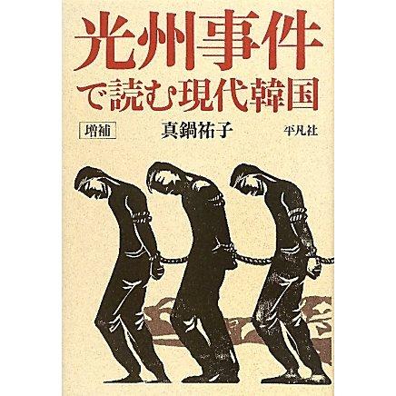 光州事件で読む現代韓国 増補 [単行本]