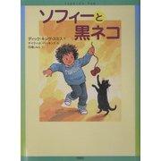 ソフィーと黒ネコ(児童図書館・文学の部屋) [単行本]