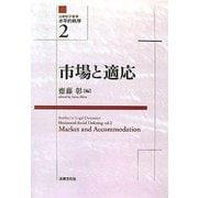 市場と適応(法動態学叢書―水平的秩序〈2〉) [単行本]