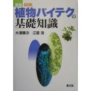 図集・植物バイテクの基礎知識 新版 [単行本]