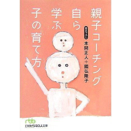親子コーチング自ら学ぶ子の育て方(日経ビジネス人文庫) [文庫]