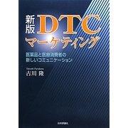 DTCマーケティング―医薬品と医療消費者の新しいコミュニケーション 新版 [単行本]