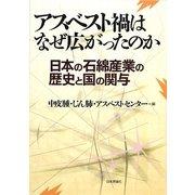 アスベスト禍はなぜ広がったのか―日本の石綿産業の歴史と国の関与 [単行本]