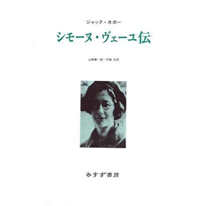 シモーヌ・ヴェーユ伝 新装版 [単行本]
