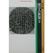 漢字の世界〈2〉中国文化の原点(平凡社ライブラリー) [全集叢書]