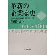 革新の企業家史―戦後鉄鋼業の復興と西山弥太郎 [単行本]
