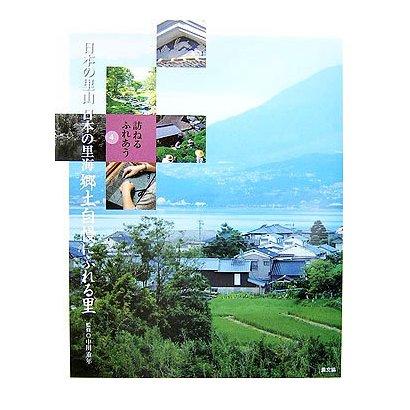 訪ねるふれあう日本の里山 日本の里海〈4〉郷土自慢にふれる里 [全集叢書]
