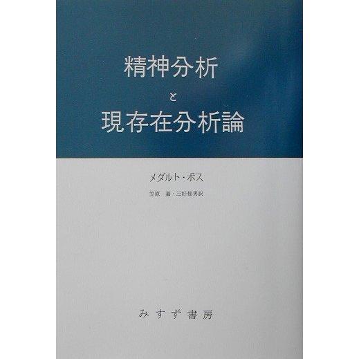 精神分析と現存在分析論 [単行本]