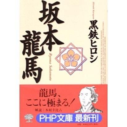 坂本龍馬(PHP文庫 く 16-2) [文庫]