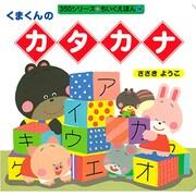 くまくんのカタカナ(350シリーズちいくえほん 14) [絵本]