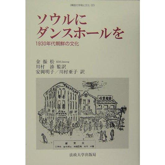 ソウルにダンスホールを―1930年代朝鮮の文化(韓国の学術と文化) [全集叢書]