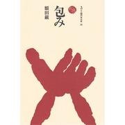 包み(ものと人間の文化史 20) [全集叢書]