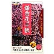 鎌倉花手帳(六人の遠足BOOK) [単行本]
