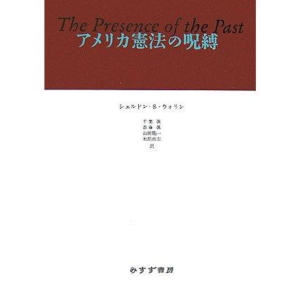 アメリカ憲法の呪縛 [単行本]