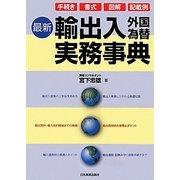 最新 輸出入外国為替実務事典 最新2版 [単行本]
