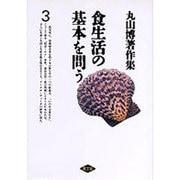 食生活の基本を問う(丸山博著作集〈3〉) [全集叢書]