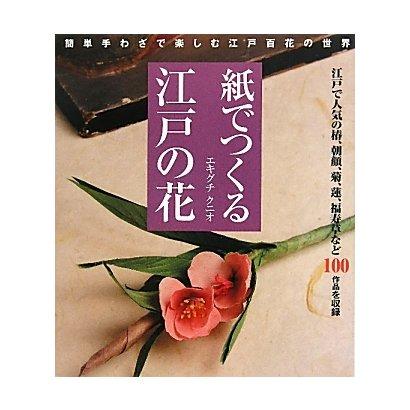 紙でつくる江戸の花―簡単手わざで楽しむ江戸百花の世界 [単行本]