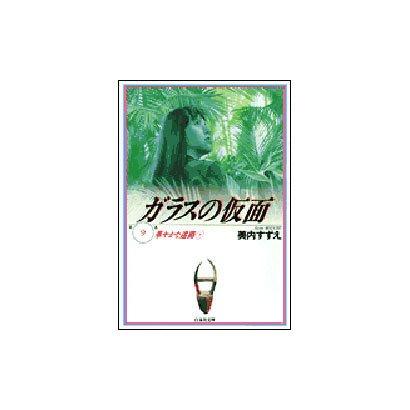 ガラスの仮面 第9巻(白泉社文庫) [文庫]