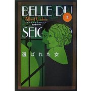 選ばれた女〈2〉(文学の冒険シリーズ) [全集叢書]