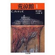 荒涼館〈1〉(ちくま文庫) [文庫]
