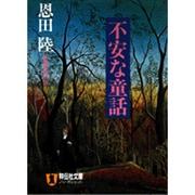 不安な童話(ノン・ポシェット) [文庫]