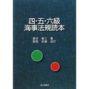 四・五・六級海事法規読本 新版 [単行本]