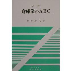 新訂 倉庫業のABC [単行本]