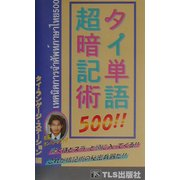 タイ単語500!!超暗記術 [単行本]