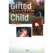 ギフティッド・チャイルド―「自閉症」児からの贈りもの [単行本]