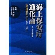 海上保安庁進化論―海洋国家日本のポリスシーパワー [単行本]