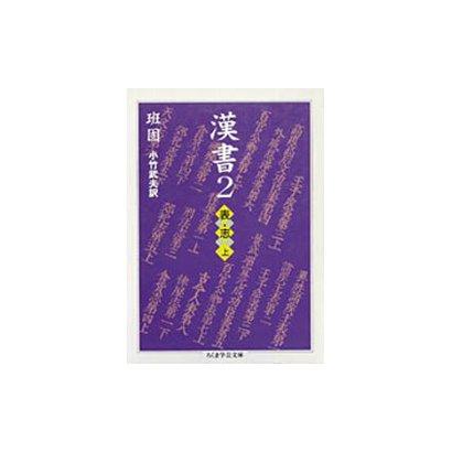漢書〈2〉表・志(上)(ちくま学芸文庫) [文庫]