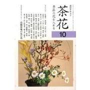 淡交テキスト茶花 10-季節の花を入れる [全集叢書]