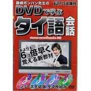 ポンパン・レプナグ先生のDVDで学ぶタイ語会話 2巻~9巻(