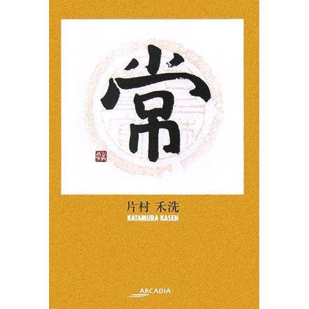 常(アルカディアシリーズ―アポロンブックス) [全集叢書]