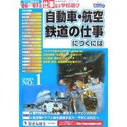 自動車・航空・鉄道の仕事につくには〈'06~'07年度版〉(つくにはブックス〈NO.1〉) [全集叢書]