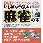 DVDですぐわかる!いちばんやさしい麻雀の本-点数計算、アガリ役、ゲームの進め方をわかりやすく解説! [単行本]