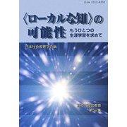 「ローカルな知」の可能性―もうひとつの生涯学習を求めて(日本の社会教育〈第52集〉) [単行本]